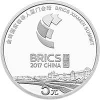 2017  BRICS Xiamen Summit Silver Coin
